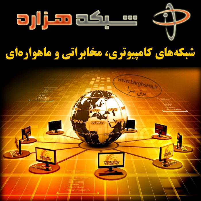 شرکت شبکه هزاره شبکههای کامپیوتری و مخابراتی