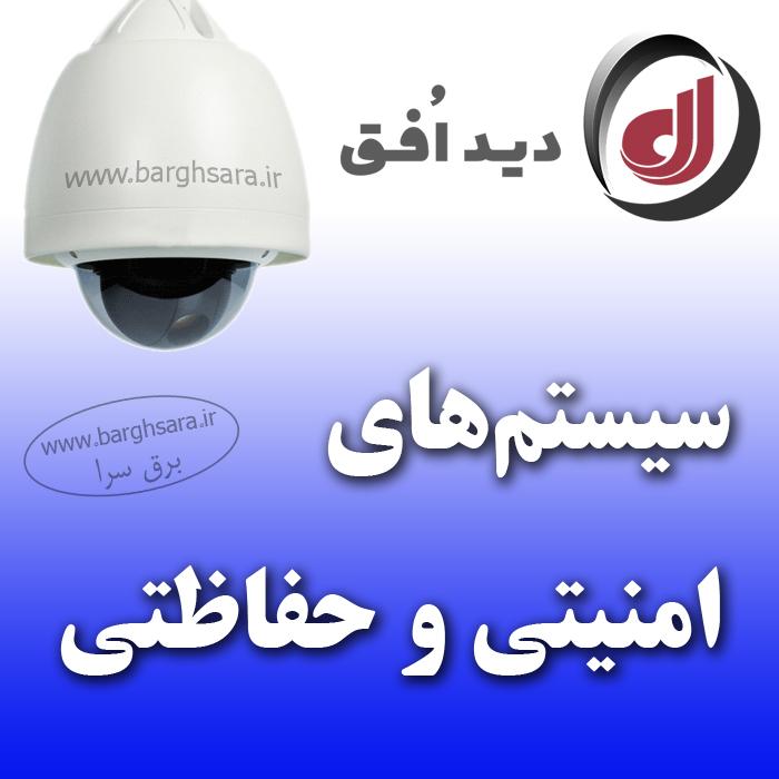 آدیش الکترونیک نماینده انحصاری دوربینهای مداربسته Dallmeier آلمان در ایران
