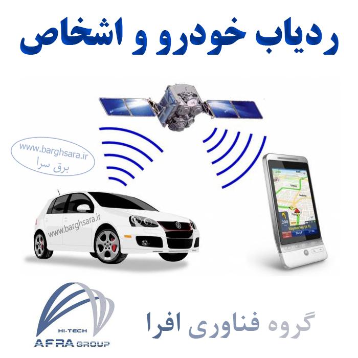 فناوری افرا تولید کننده سیستمهای ردیاب اشخاص و خودرو