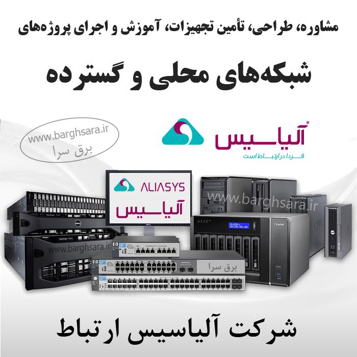 شرکت آلیاسیس ارتباط عرضه اینترنتی محصولات شبکه