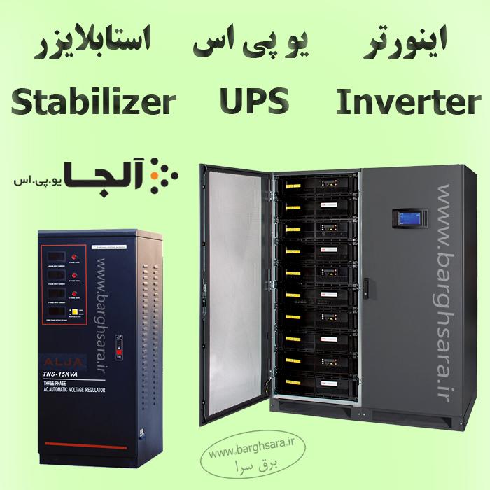 شرکت آمایش لوازم جانبی الکترونیک واردات وعرضه تجهیزات برق بدون وقفه (UPS)، تثبیت کننده ولتاژ (stabilizer) و باتری