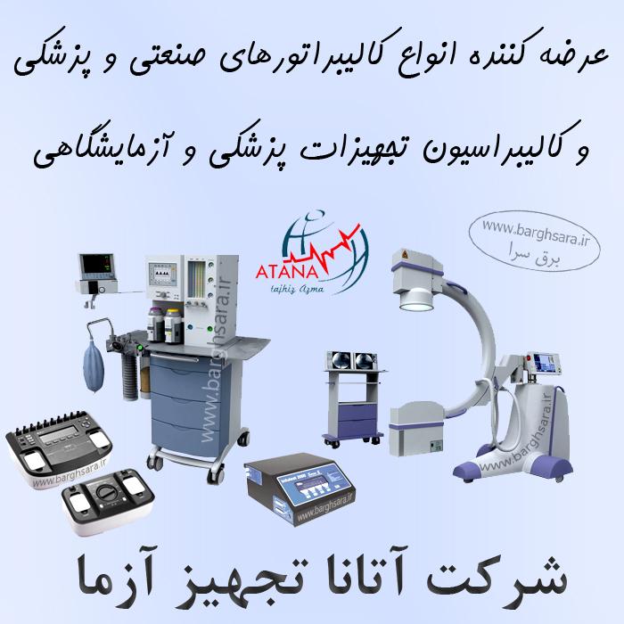 آتانا تجهیز آزما کالیبراسیون تجهیزات پزشکی