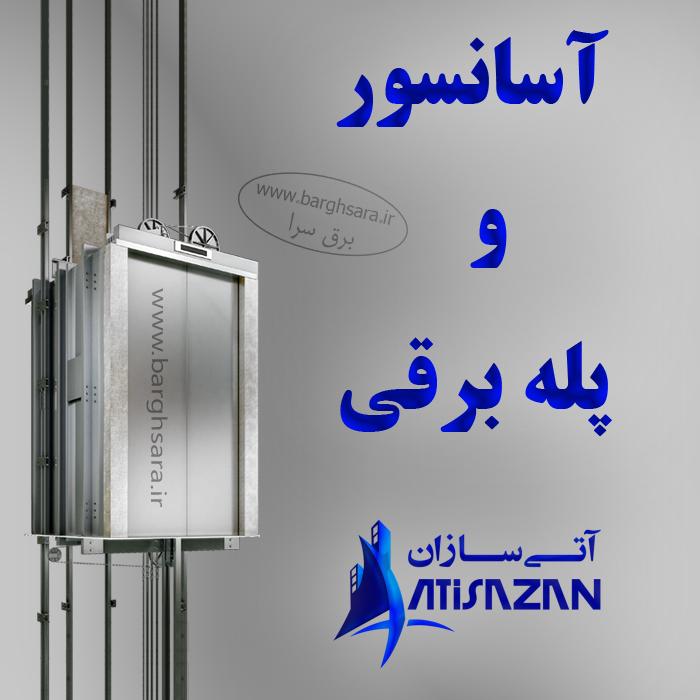 شرکت آتی سازان افق پارس آسانسور و پله برقی