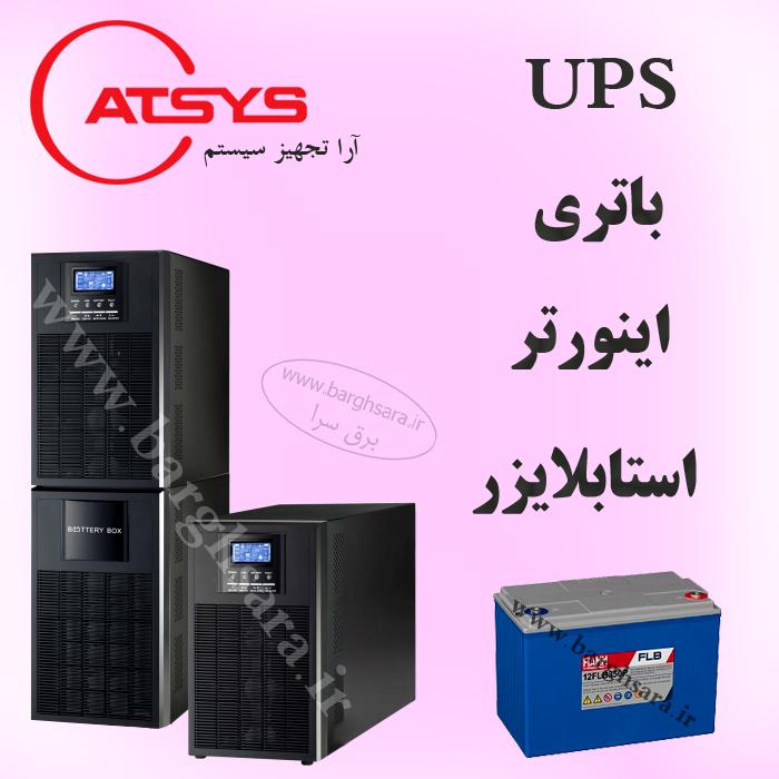 آریا تجهیز سیستم ups، سولار، استابلایزر، اینورتر، باتری