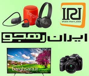 ایران رهجو نمایندگی شرکت سونی در ایران