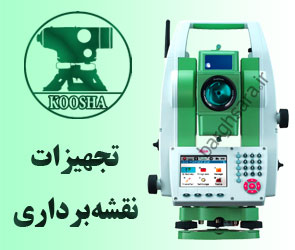 مهندسی کوشا عرضه کننده انواع دوربینهای نقشه برداری و لوازم مهندسی
