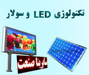 سابرینا صنعت عرضه كننده محصولات تكنولوژی LED و سولار