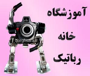خانه رباتيک آموزش رباتیک