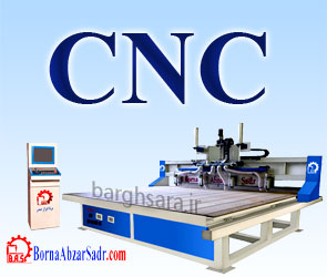 برنا ابزار صدر تولید کننده انواع دستگاههای برش CNC و دریل دروازهای CNC