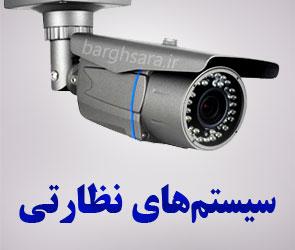 پارس اسپادانا الکترونیک واردات و عرضه مستقیم سیستمهای حفاظتی و امنیتی