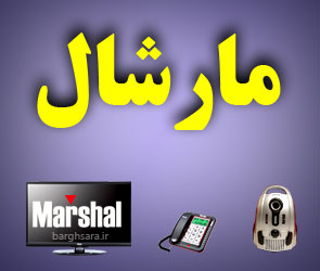 مارشال الکترونیک تبلت، لوازم خانگی، موبایل، صوتی و تصویری