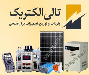 تالی الکتریک واردات و توزیع تجهیزات برق صنعتی