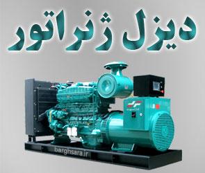 کارا سهند وارد کننده و عرضه کننده انواع دیزل ژنراتور و موتورهای گاز سوز
