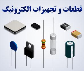 میکرو سیستم واردات و عرضه قطعات الکترونیک