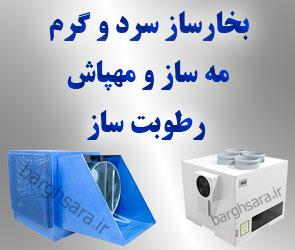 صنعتی اسکندری تولید کننده انواع دستگاههای رطوبتساز، مهپاش، مهساز و بخارساز گرم و سرد