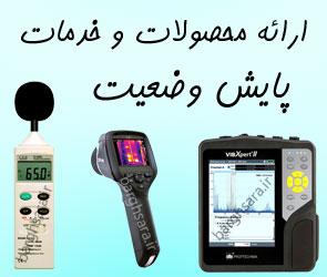 دلتا صنعت شریف ارائه دهنده کلیه محصولات و خدمات پایش وضعیت