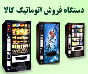 تل وان تجارت ماشین طراحی، تولید و عرضه دستگاههای فروش اتوماتیک کالا