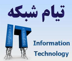 تیام شبکه عرضه کننده انواع خدمات شبکههای دیتا