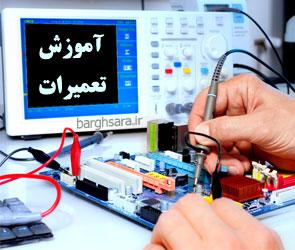 پارسه آموزش شبکه و تعمیرات تجهیزات الکترونیکی