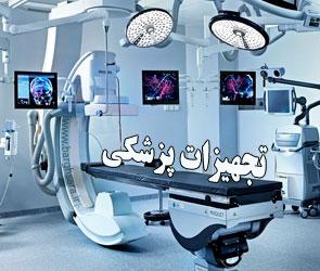تکنو درمان تجهیزات پزشکی