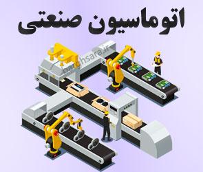 برگ طراحی، برنامهنويسی و اجرای سيستمهای اتوماسيون صنعتی و غيرصنعتی و نیز آموزش اتوماسیون صنعتی