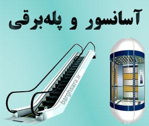آسانسور و پله برقی بهران واردات و تولید قطعات آسانسور و پله برقی