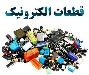 آترین الکترونیک واردات و پخش انواع قطعات الکترونیکی و دستگاههای اندازهگیری