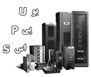 مهندسین مشاور امواج تتیس ارائه سیستمهای برق بدون وقفه (UPS)، انواع تابلو برق، سیستمهای حفاظت زمین، اجرای تجهیزات محیطی دیتا سنتر و اجرای تجهیزات پسیو شبکه