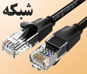 شبکه هزاره شبکههای کامپیوتری و مخابراتی
