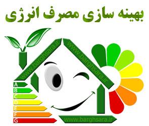 خدمات انرژی آريان بهسا بهینهسازی مصرف انرژی