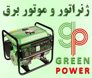 پایا انرژی سبز عرضه کننده انواع موتور برق گازسوز، موتور چند منظوره گازسوز و پمپ آبیاری گازسوز