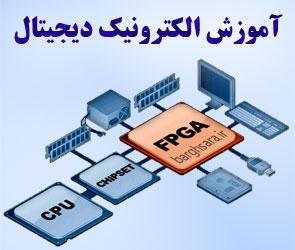 فراد اندیش ارائه خدمات آموزشی حرفهای برای دانشجویان و فارغ التحصیلان رشته الکترونیک