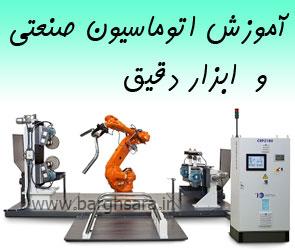 کنترل صنعت برگزار کننده دورههای آموزشی در زمینههای مهندسی قدرت، الکترونیک و اتوماسیون صنعتی