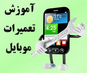 یکتاتل آموزش تعمیرات موبایل