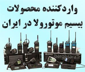 توسعه صنعت ارتباطات جلوه وارد کننده محصولات بیسیم موتورولا در ایران از جمله ریپیتر، مرکزی، خودرویی و دستی، انواع منبع تغذیه، آنتن و کلیه لوازم جانبی بیسیم شامل IC، ترانزیستورها و کابلهای مربوط به آنها و دکلها