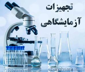 زیست تجهیز آزما وارد کننده تجهیزات آزمایشگاهی و مواد شیمیایی و همچنین تولیدکننده دستگاههای حرارتی، هودهای شیمیایی و میکروبی