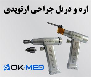 فناوران مهرگان جاوید تجهیزات پزشکی و محصولات بهداشتی
