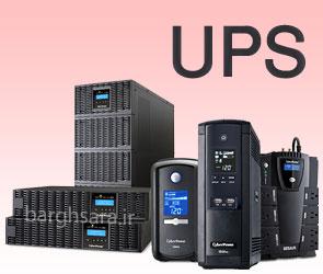 صنایع پرسو الکترونیک طراحی و ساخت انواع UPS ، INVERTER، CHARGER و RECTIFIREهای پیشرفته میکروپروسسوری
