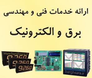 مدرن سیستم البرز ارائه خدمات فنی و مهندسی در زمینههای برق و الکترونیک
