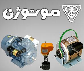 موتوژن تولید کننده انواع الکتروموتورهای صنعتی و خانگی