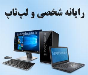 توسعه تجارت رایانه خاورمیانه عرضه کننده انواع رایانههای شخصی و لپ تاپ و قطعات رایانه