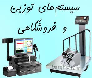 تراز ایران نماینده ترازوهای دیجیتال صنعتی، آزمایشگاهی و فروشگاهی