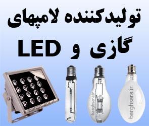 شهاب توشه تولید کننده انواع لامپهای گازی و LED
