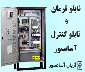 آریان آسانسور تولید كننده انواع تابلو فرمان میکروپروسسوری و تابلو کنترل آسانسور