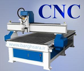 سی ان سی کاران طراحی و تولید انواع دستگاههای CNC