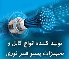 نوین الکترونیک صنعت زندیگان مشاوره، طراحی، تأمین قطعات، آموزش و اجرای پروژههای مخابراتی و فیبر نوری