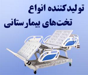 کیان طب سلامت تولید انواع تخت بیمارستانی