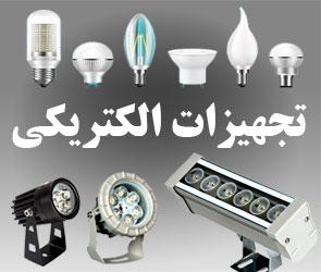 الکتروفورس تولید کننده انواع لامپ کم مصرف و LED و قابهای LED، مهتابی زیر کابینتی، ترانس الکترونیکی، درایور LED، ریسه نواری، پروژکتورهای SMD، تابلوهای برق، ژنراتور، الکتروموتور، انواع ماژولهای کنترلی و ارائه کلیه خدمات روشنایی و نورپردازی، اتوماسیون صنعتی، سیستمهای حفاظتی و امنیتی، بهینهسازی مصرف انرژی، خانههای هوشمند و بیلبوردهای تبلیغاتی