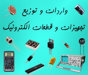 لیون الکترونیک واردات و توزیع انواع تجهیزات و قطعات الکترونیک