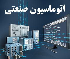 پیشران صنعت ویرا طراح و تولید کننده سیستمهای اتوماسیون صنعتی، کشاورزی، دام و طیور و بهینهسازی انرژی الکتریکی